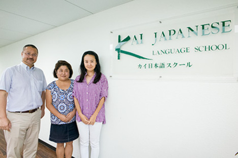 Kai Japanese School